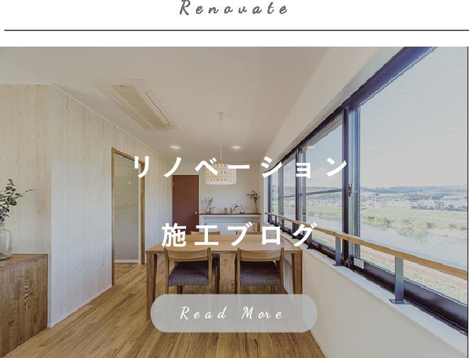 リフォーム/施工事例