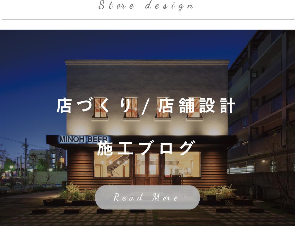 店づくり/店舗設計