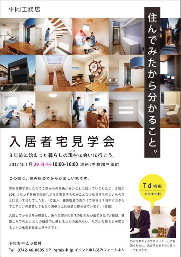1月29日(日)に入居者宅見学会を開催致します。