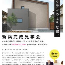 11月18日(日)25日(日)の2日間、新築完成見学会を開催いたします。