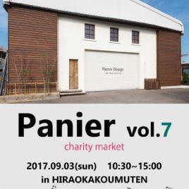 9月3日(日)10:30 – 15:00 Panier Vol.7 が平岡工務店で開催されることになりました。
