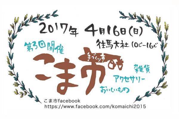 4月16日に往馬大社で開催される「こま市」に参加致します。