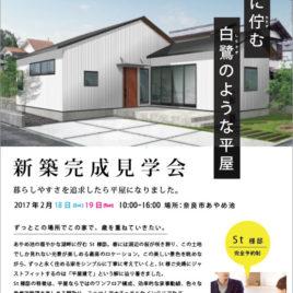 2月18日(土)19日(日)に新築完成見学会を開催致します。