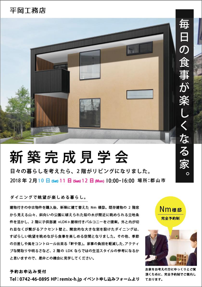 2月10日、11日、12日の3日間 新築完成見学会を開催致します。