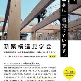 10月8日(日)の1日限定で新築構造見学会を開催します。