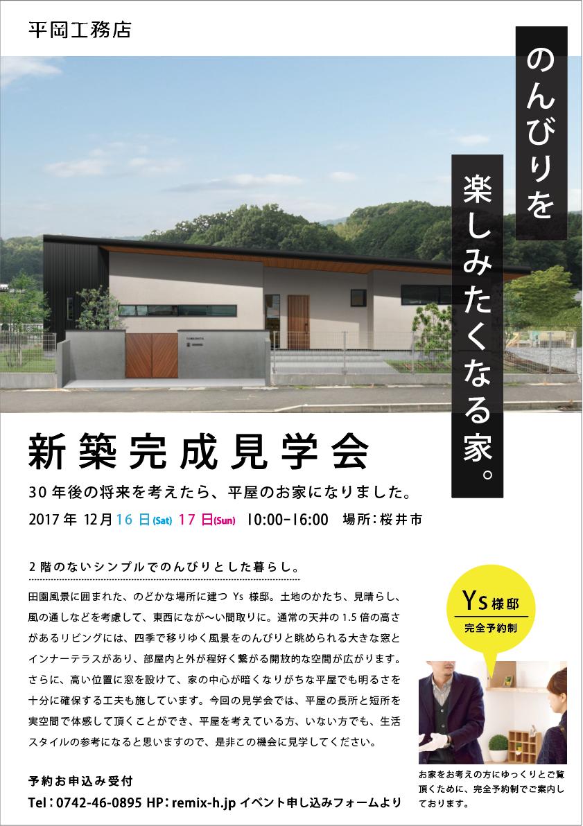 12月16日(土)17日(日)の2日間 新築完成見学会を開催します。