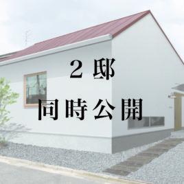 8月8日(土)9日(日)10日(月祝)の3日間、2邸同時 新築完成見学会を開催いたします。【*受付終了】