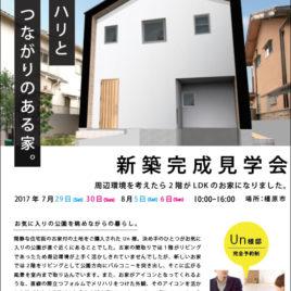 7月29日(土)30日(日)、8月5日(土)6日(日)の4日間 新築完成見学会を開催します。