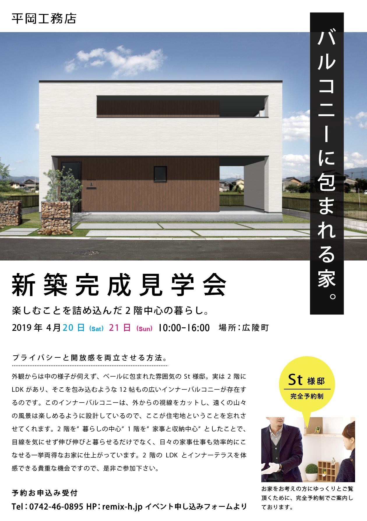 4月20日(土)21日(日)の2日間、新築完成見学会を開催いたします。