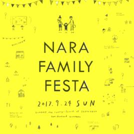 9月24日(日)に開催される「NARA FAMILY FESTA」にワークショップで出店いたします。