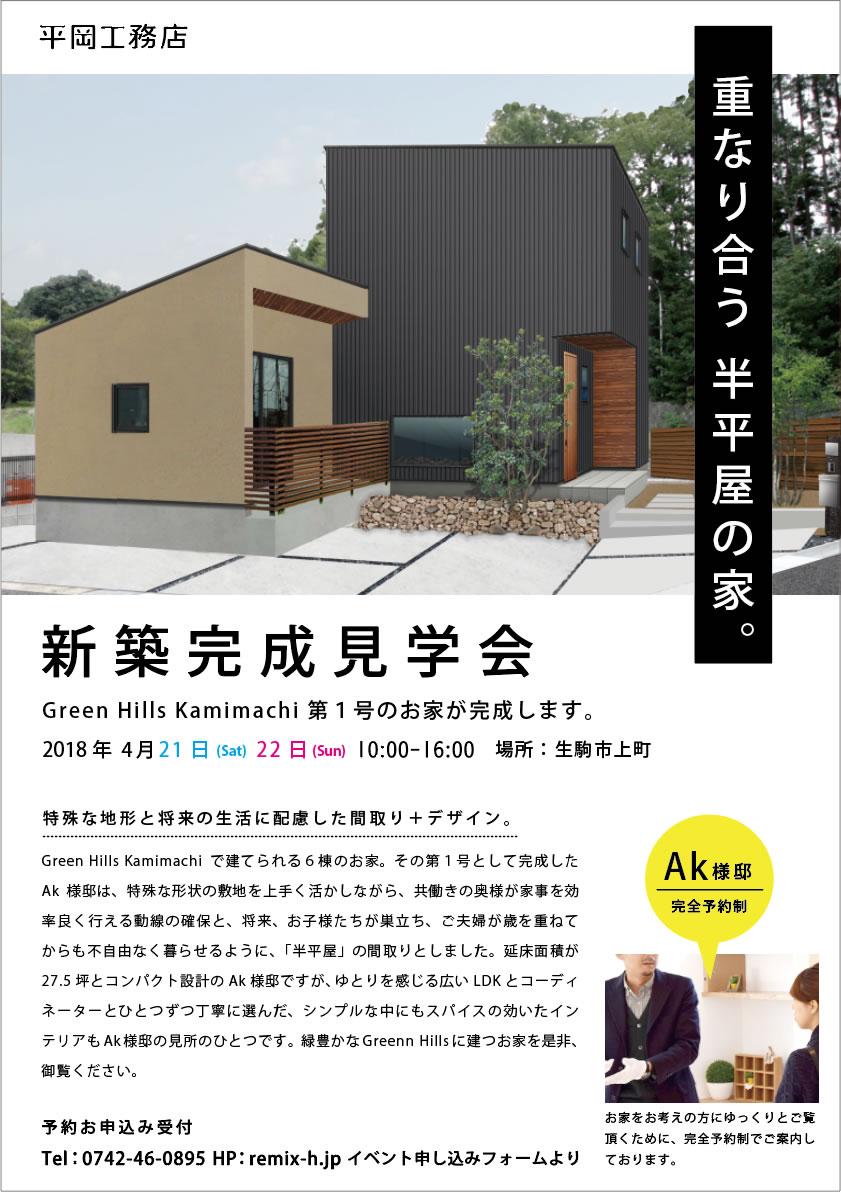 4月21日(土)、4月22日(日)の2日間、新築完成見学会を開催致します。