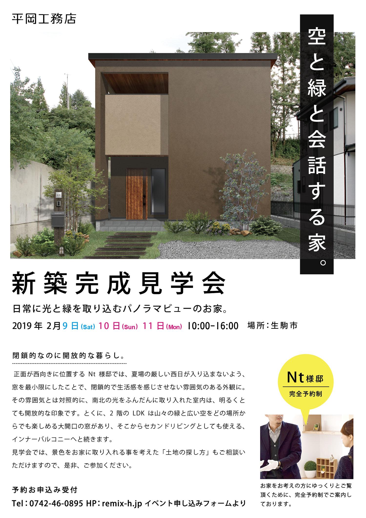2月9日(土)10日(日)11日(月・祝)の3日間、新築完成見学会を開催いたします。