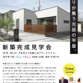 3月2日(土)3日(日)の2日間、新築完成見学会を開催いたします。