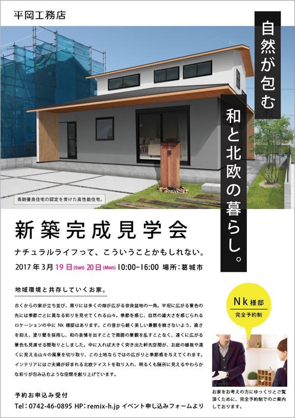 3月19日(日)20日(月・祝)に新築完成見学会を開催致します。