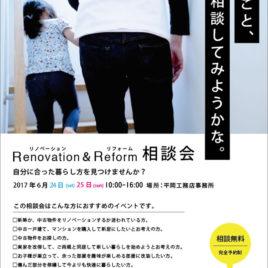 リノベーション&リフォーム相談会
