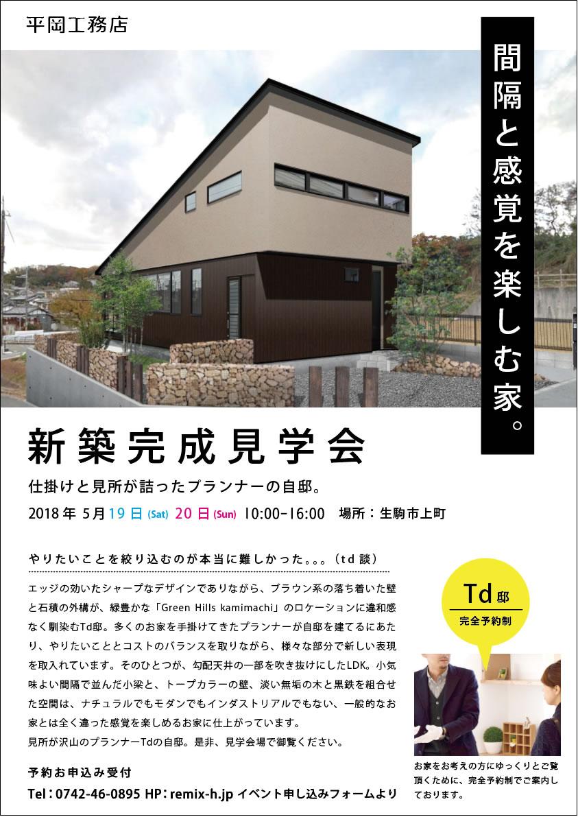 5月19日(土)、5月20日(日)の2日間、新築完成見学会を開催致します。